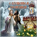 Красивая картинка с Крещением Господним