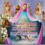 Красивая картинка с православным праздником Покрова Пресвятой Богородицы