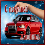 Красивая машина, поздравляю с покупкой