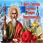 Красивая открытка День Андрея Первозванного