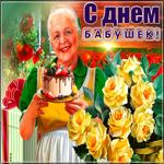 Красивая открытка День бабушек