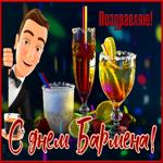 Красивая открытка день бармена