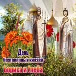 Красивая открытка День благоверных князей Бориса и Глеба
