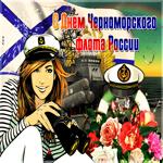 Красивая открытка День Черноморского флота России