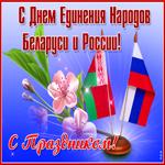 Красивая открытка День единения народов Беларуси и России