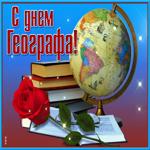 Красивая открытка День географа