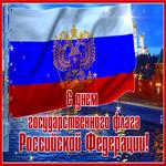 Красивая открытка День Государственного флага РФ