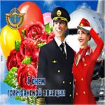 Красивая открытка День гражданской авиации