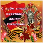 Красивая открытка день группы советских войск в Германии