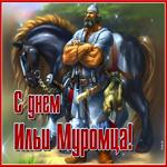 Красивая открытка День Ильи Муромца