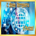 Красивая открытка День интернета в России
