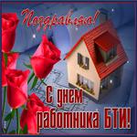 Красивая открытка День инвентаризатора (работника БТИ)