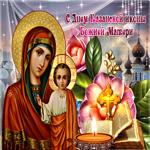 Красивая открытка День Казанской иконы Божией Матери