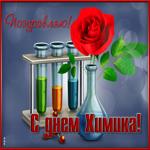 Красивая открытка День химика