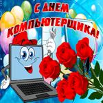 Красивая открытка День компьютерщика