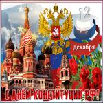 Красивая открытка День Конституции РФ