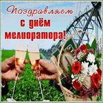 Красивая открытка день мелиоратора