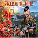 Красивая открытка День морской пехоты