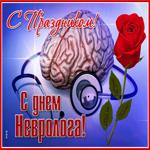 Красивая открытка День невролога