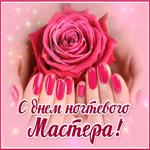 Красивая открытка День ногтевого мастера