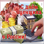 Красивая открытка День оценщика в России