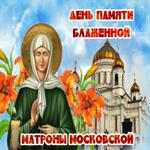 Красивая открытка День памяти Блаженной Матроны Московской