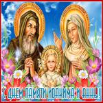Красивая открытка День памяти праведных Богоотец Иоакима и Анны