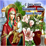 Красивая открытка День памяти Тихвинской иконы Божией матери