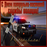 Красивая открытка День патрульно-постовой службы полиции