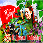 Красивая открытка День Победы