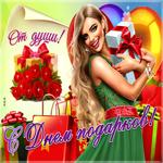 Красивая открытка День подарков