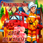 Красивая открытка День пожарной охраны