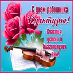 Красивая открытка день работника культуры России
