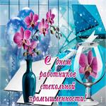 Красивая открытка День работника стекольной промышленности