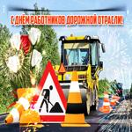 Красивая открытка День работников дорожного хозяйства