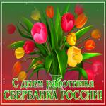 Красивая открытка День работников Сбербанка России
