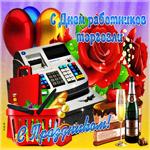 Красивая открытка День работников торговли