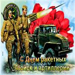 Красивая открытка День ракетных войск и артиллерии