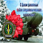 Красивая открытка День ракетных войск стратегического назначения