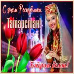 Красивая открытка День Республики Татарстан