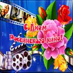 Красивая открытка День российского кино