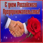 Красивая открытка День российского предпринимательства