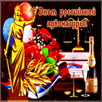 Красивая открытка День российской адвокатуры