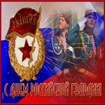 Красивая открытка День российской гвардии
