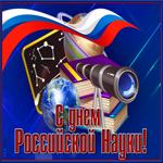 Красивая открытка день российской науки