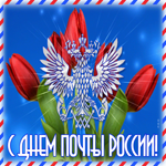 Красивая открытка День российской почты