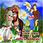 Красивая открытка День семьи, любви и верности