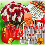 Красивая открытка День сетевика в России
