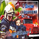 Красивая открытка День спасателя в России
