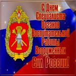 Красивая открытка День специалиста органов воспитательной работы Вооруженных Сил России